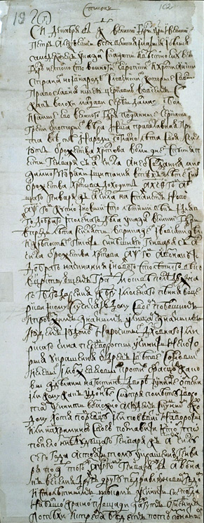 Указ Петра I. О праздновании Нового года