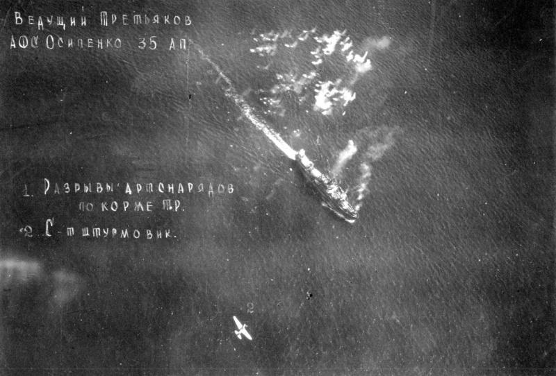 Ил-2 атакует немецкое судно