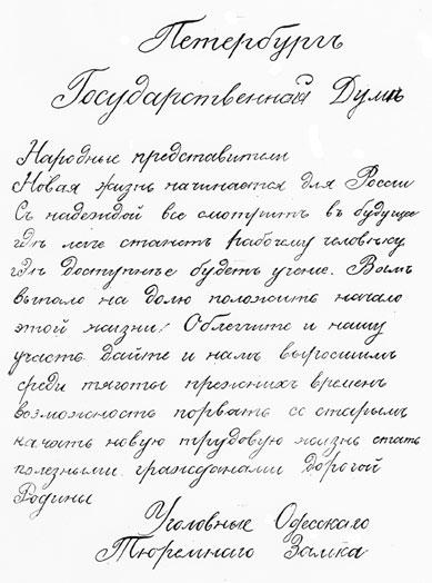Письмо заключенных Государственной думе