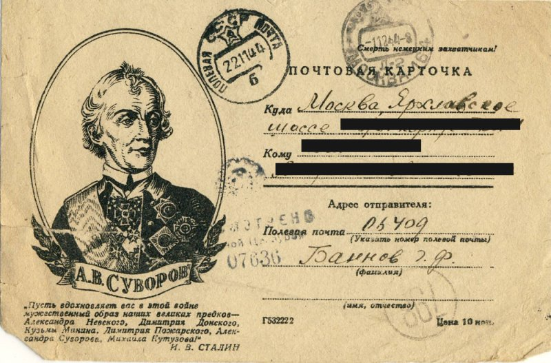 Письмо с фронта, 1944 год