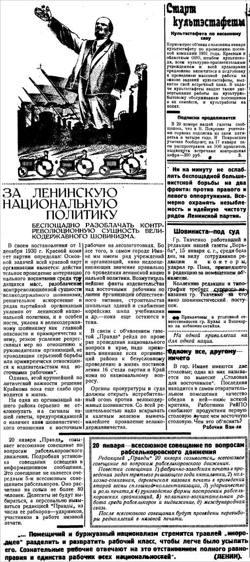 "Газета ""Борьба"", №30"