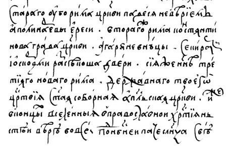 О космосе из послания Филофея Василию III