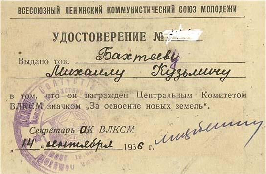 """Удостоверение о награде """"За освоение новых земель"""""""