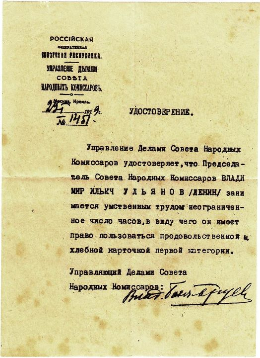 Удостоверение Ленина о его неограниченном умственном труде