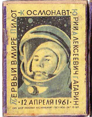 Спички и спичечные этикетки СССР