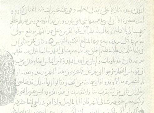 Ибн-Фадлан. «Записка» о путешествии на Волгу