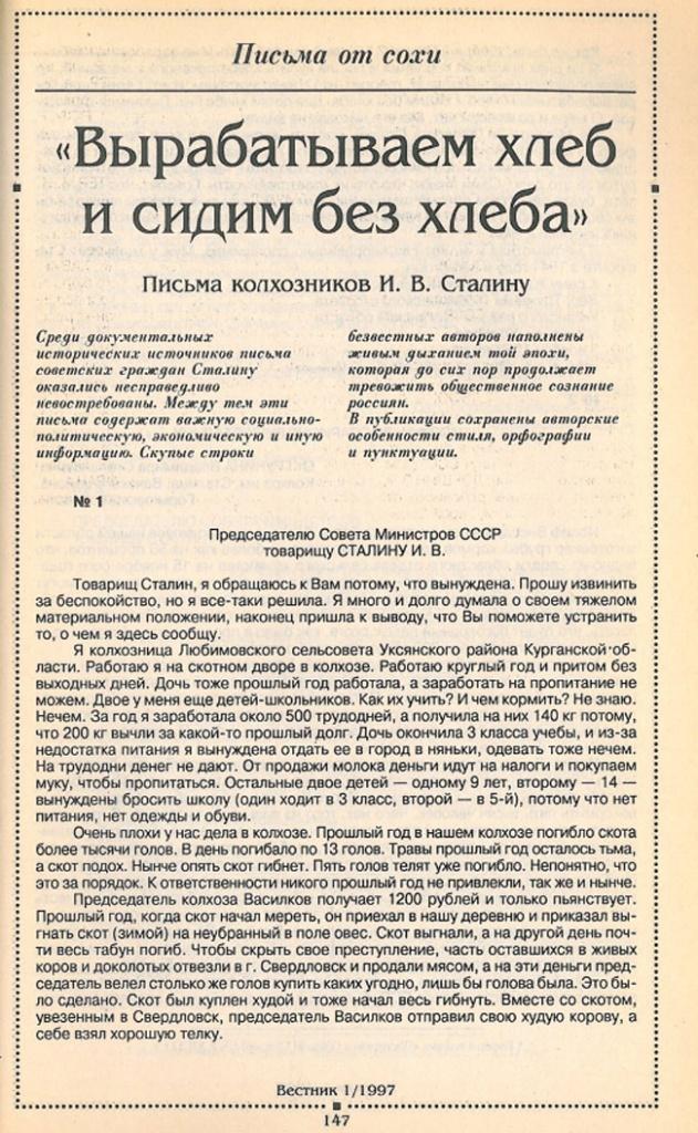 Письмо колхозницы И. В. Сталину