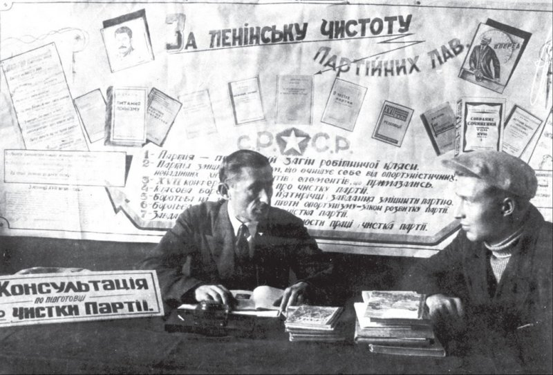 Консультация по вопросам подготовки к чистке партии, г. Харьков