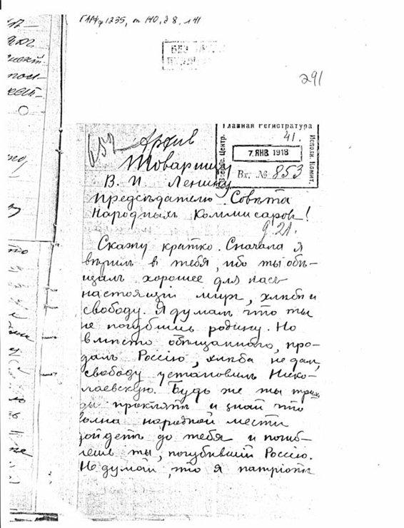 Письмо Ленину от бывшего большевика