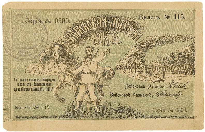 Билет войсковой лотереи