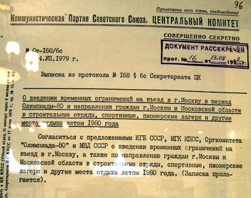 Предложение о введении временных ограничений на вьезд в г.Москву