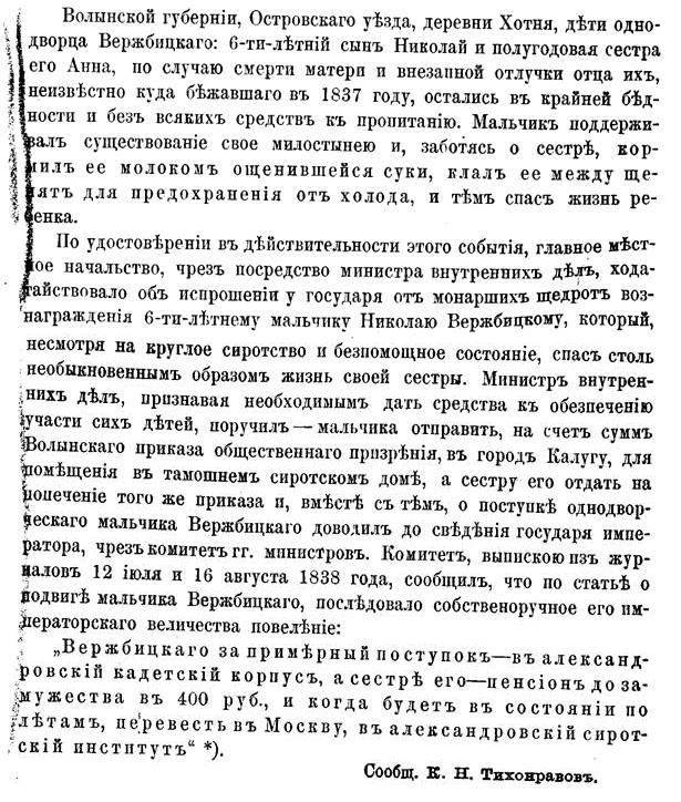 Повеление императора Николая I о шестилетнем мальчике, спасшем свою сестру