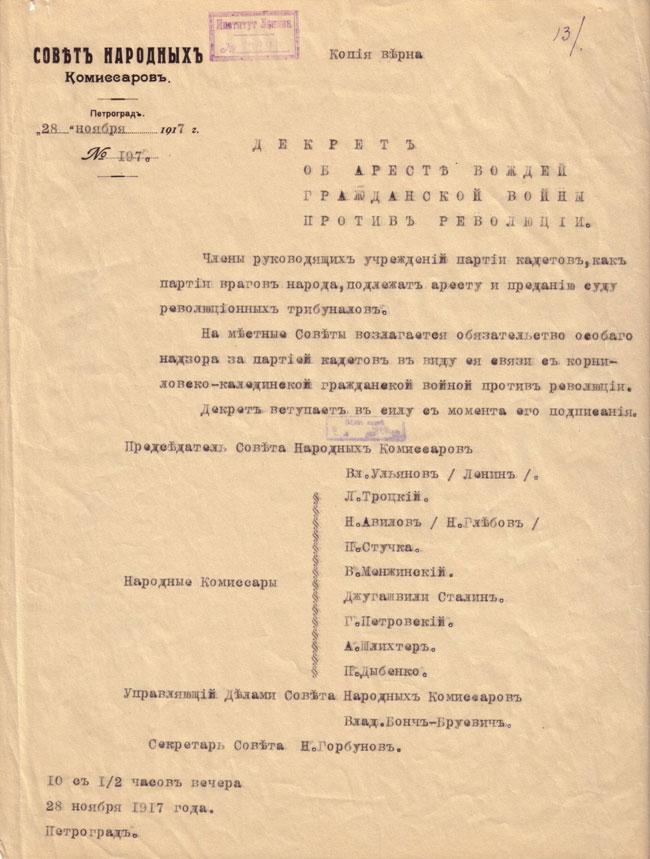 Декрет Совета Народных комиссаров об аресте руководителей партии кадетов