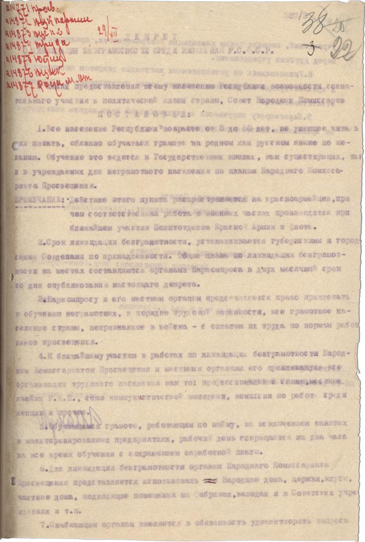 Декрет СНК о ликвидации безграмотности среди населения РСФСР