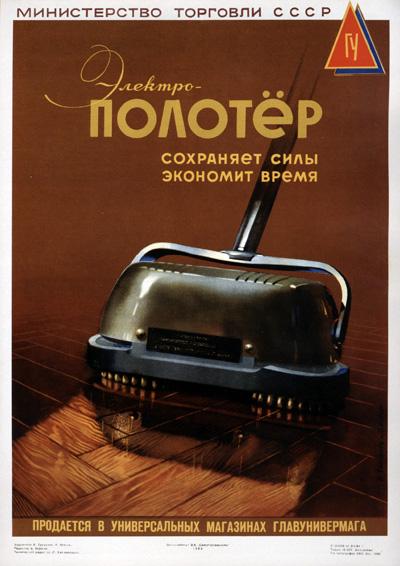 Реклама электро-полотера