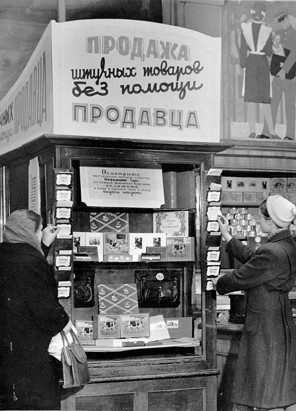 """Торговый автомат в """"Детском мире"""""""