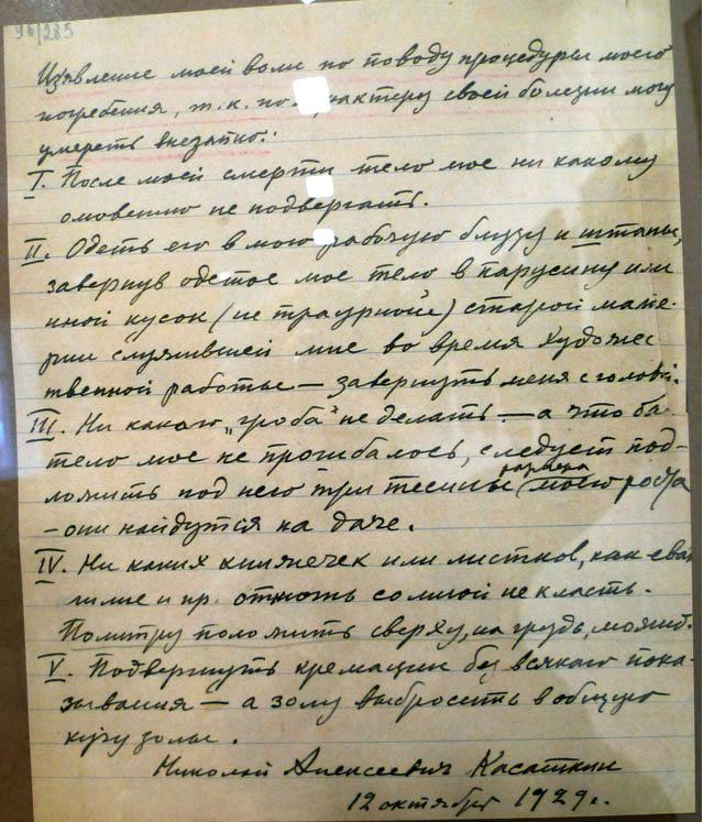 Изъявление воли по поводу собственного погребения художника Н. А. Касаткина