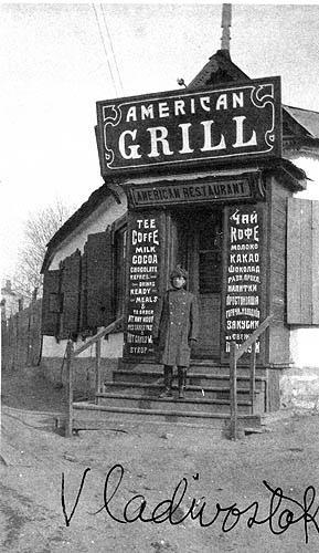 Владивостокский ресторан во время гражданской войны