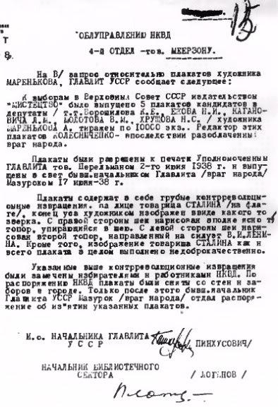 Отчет об изъятии испорченных плакатов со Сталиным