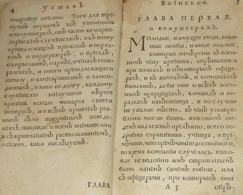 Воинский устав Петра I