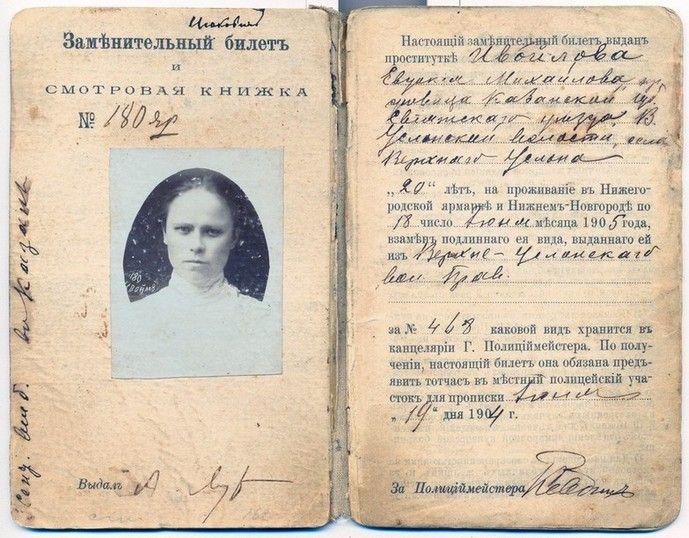Заменительный билет проститутки