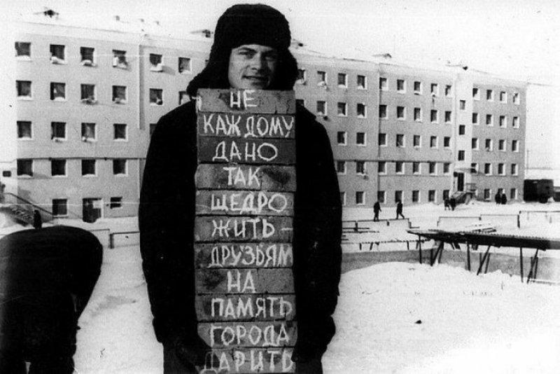 Комсомольская стройка в Надыме