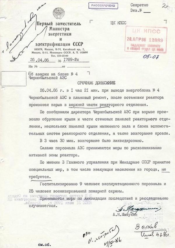 Срочное донесение об аварии на Чернобыльской АЭС