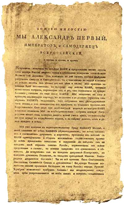 Манифест Александра I о сборе ополчения для борьбы с Наполеоном