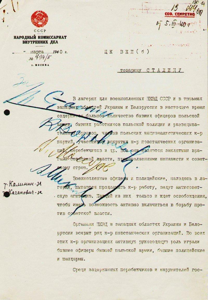 Записка НКВД СССР о польских военнопленных