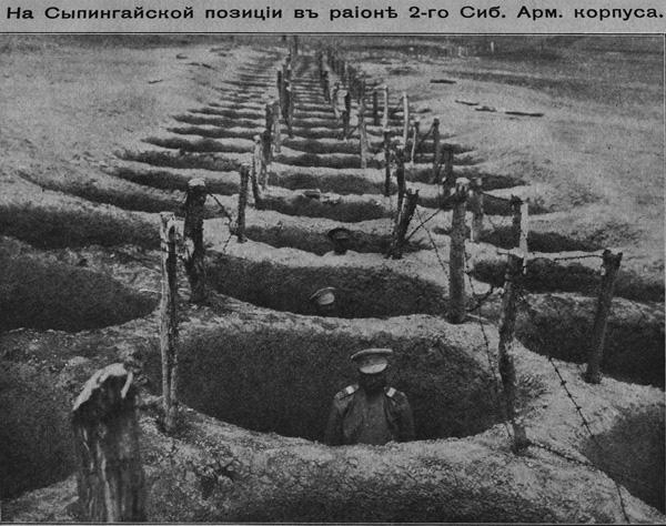 На Сыпингайской позиции, Русско-японская война