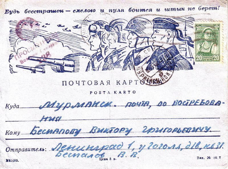 Новогодняя открытка из блокадного Ленинграда