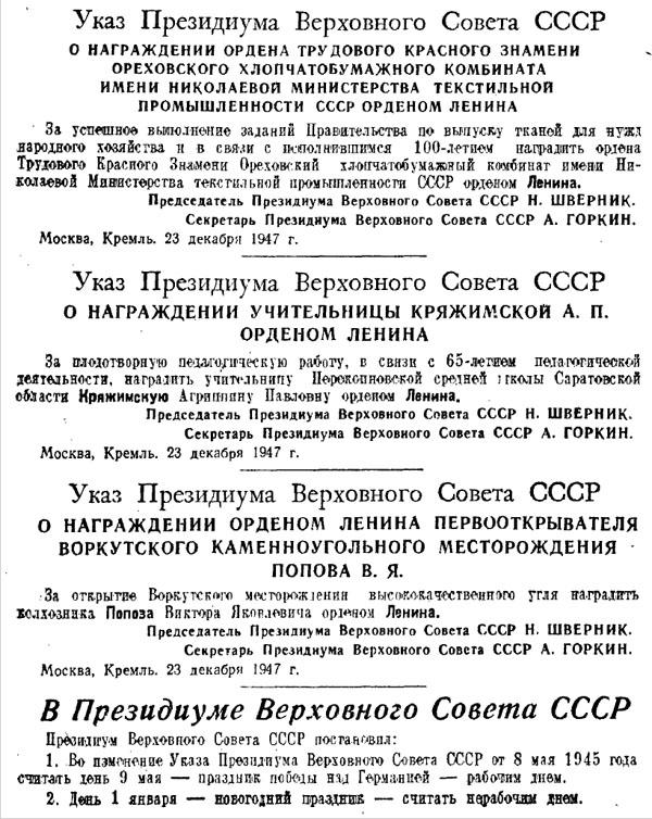 Объявление 9 мая рабочим днем , газета Известия